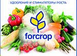 НОВИНКА! Удобрения и биостимуляторы Forcrop (Форкроп) - производитель Испания