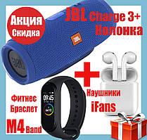 Колонка JBL Charge 3+ Фитнес браслет M4 Band, наушники блютус ifans Комплект QualitiReplica