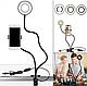 Держатель для телефона с LED подсветкой гибкий штатив селфи кольцо, фото 5