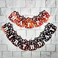 Бумажная гирлянда Happy Birthday подарочек розовое золото 2 метра