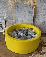 Желтый сухой бассейн с шариками