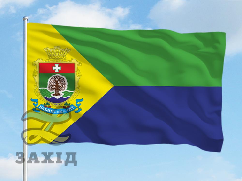 Флаг Бабинской ОТГ