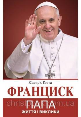 Франциск Папа: життя і виклики