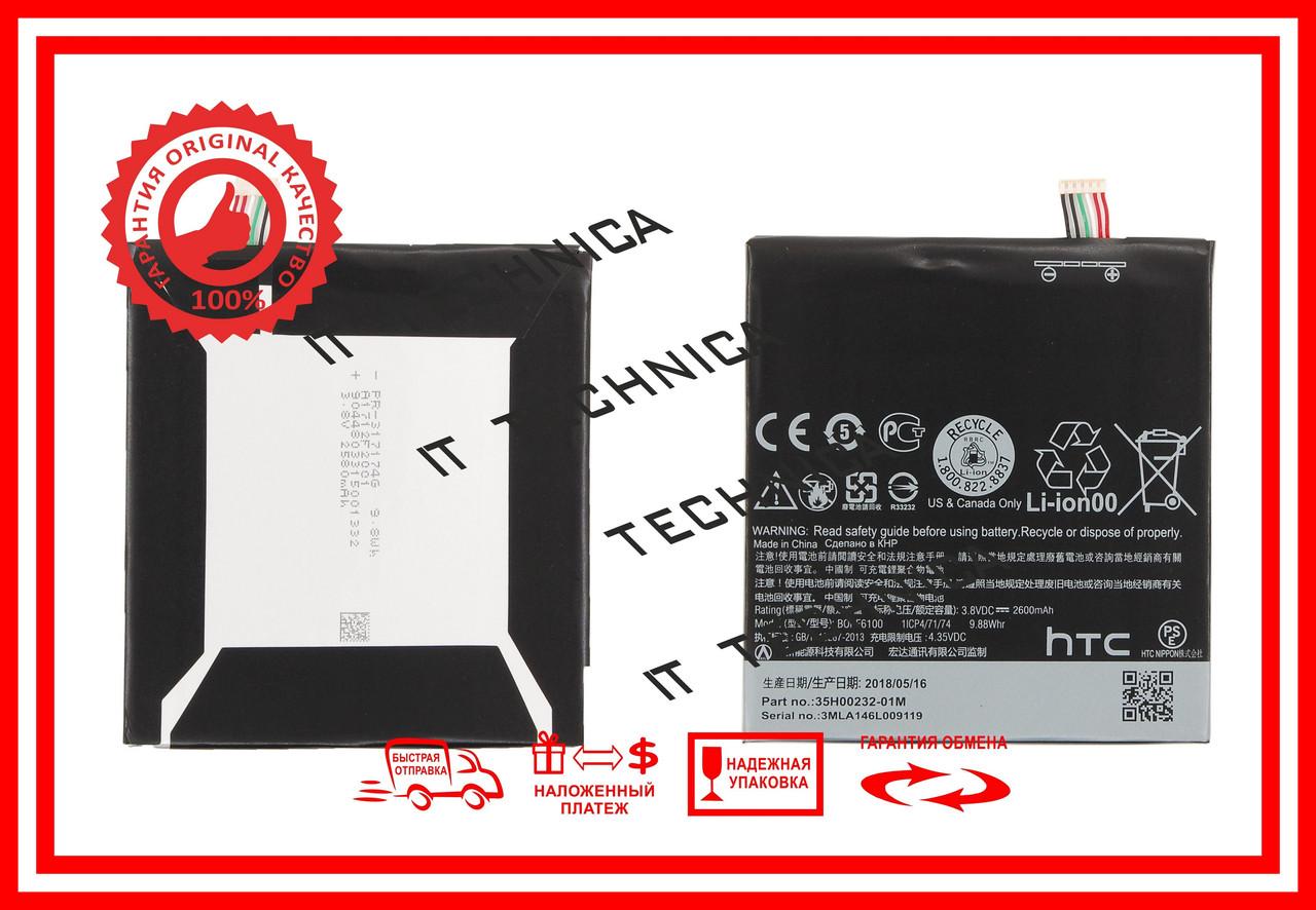 Батарея HTC 35H00190-09M Li-ion 3.8V 1650mAh ОРИГІНАЛ