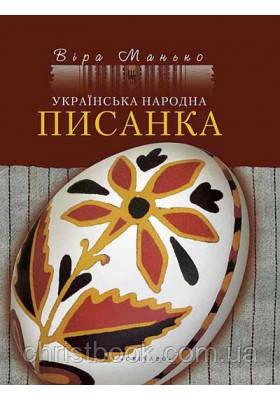 Українська народна писанка(Укр.)