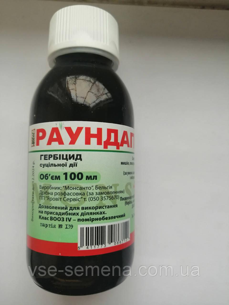 Раундап 100 мл, гербицид