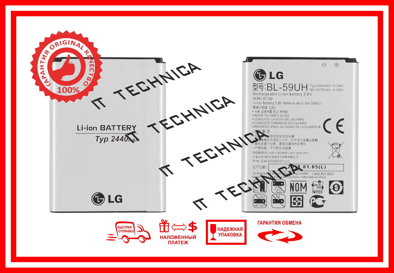 Батарея LG D620 G2 mini Li-ion 3.8V 2440mAh ОРИГІНАЛ