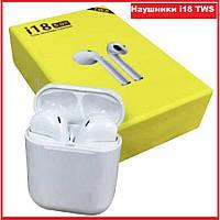 Беспроводные наушники i18  TWS Bluetooth  5.0 в стиле Airpods с кейсом для зарядки телефон