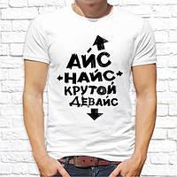 """Мужская футболка с принтом """"Айс найс крутой девайс"""" Push IT, Белый"""