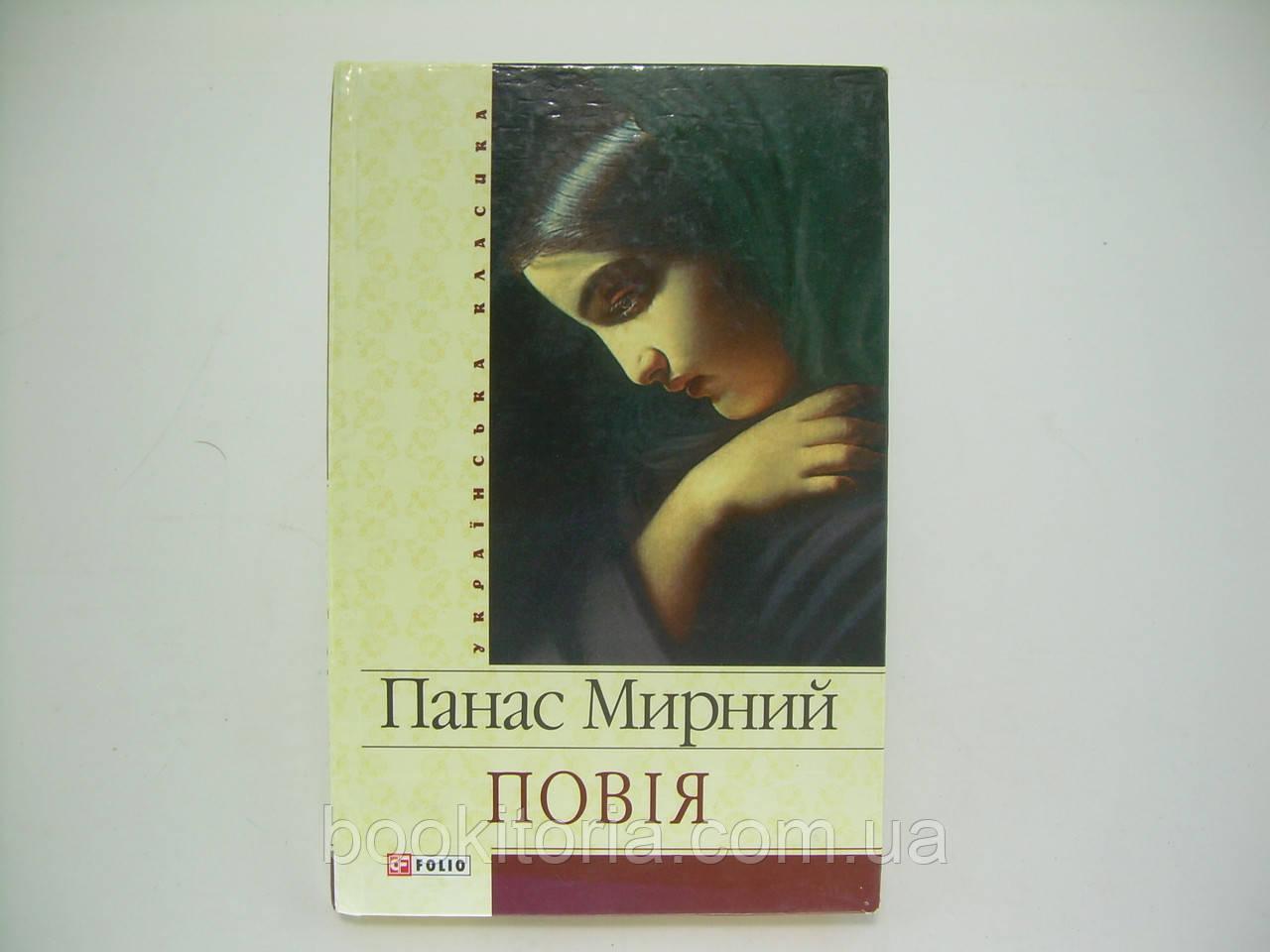 Мирний П. Повія (б/у).