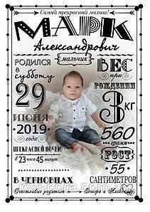 Метрика постер с фотографией для мальчика  (укр/рус/en)
