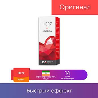 30 мл. Средство от гипертонии Herz (Херз)