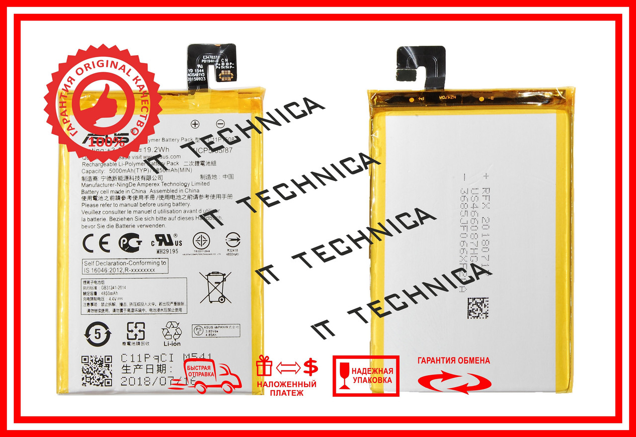 Батарея ASUS Z010DA Li-Polymer 3.85V 5000mAh ОРИГІНАЛ
