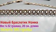 Браслеты мужские и женские Золото 585 пробы от 899 гривен 1 грамм