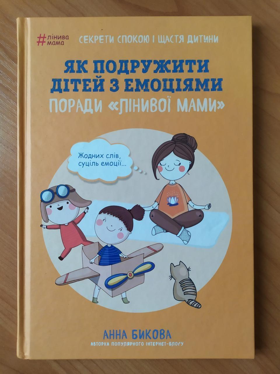 Анна Бикова. Як подружити дітей з емоціями
