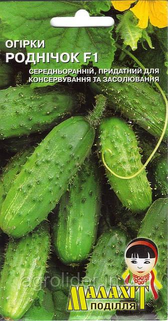 Семена огурец Родничок 0.5г Зеленый (Малахiт Подiлля)