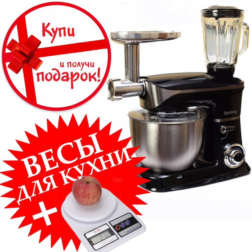 Кухонный комбайн Rainberg RB 8080 3в1, 2200 Вт