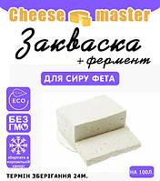 Закваска для сыра Фета на 100л молока
