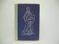Ларец мудрости. Древние китайские басни (б/у)., фото 1