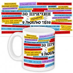 """Чашка керамическая """"30 причин почему я тебя люблю"""" Moderika, белая"""