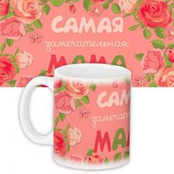 Чашка керамическая Самая замечательная мама 300 мл., белая (106254)