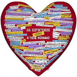 Подушка 55 причин чому я тебе кохаю (106520)