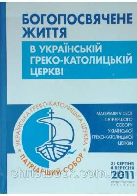 Богопосвячене життя в Українській Греко-Католицькій Церкві