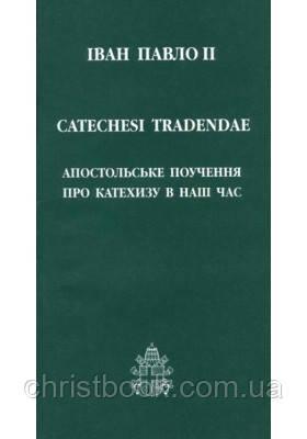 Апостольське поучення про катехизу в наш час