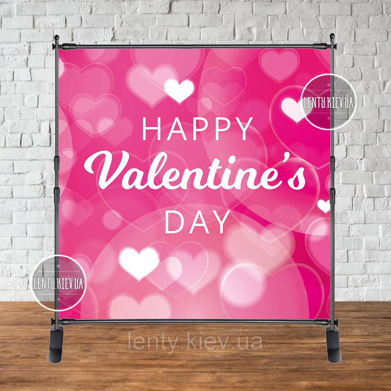 """Баннер для праздничной фотозоны """"Happy Valentine`s Day"""" 2х2"""