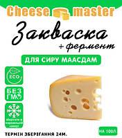 Закваска для сыра Маасдам на 100л молока