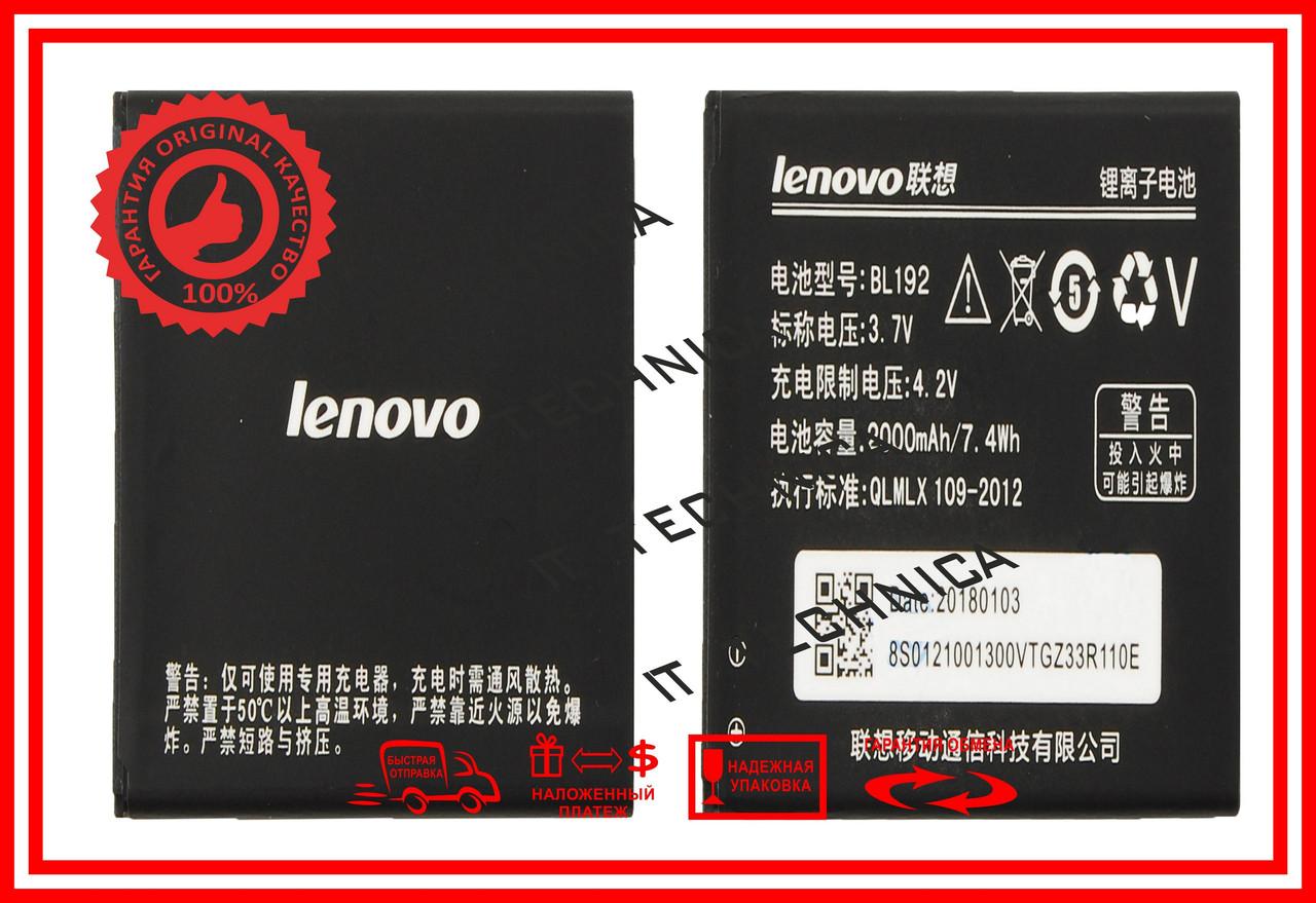 Батарея LENOVO A328T, A388, A398+ Li-ion 3.7V 2000mAh ОРИГИНАЛ