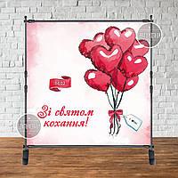 """Банер для святкової фотозоны """"Зі святому кохання (букет сердечок)"""" 2х2"""