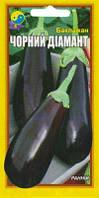 Семена баклажана Черный бриллиант