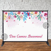 "Банер для святкової фотозоны ""День Святого Валентина"" 2х3"