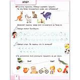 Зошит для письма і розвитку мовлення 1 клас Частина 1 До букваря Пономарьової К. Авт: Паладій Л. Вид: Сиция, фото 4