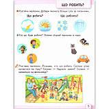 Зошит для письма і розвитку мовлення 1 клас Частина 1 До букваря Пономарьової К. Авт: Паладій Л. Вид: Сиция, фото 7