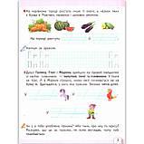 Зошит для письма і розвитку мовлення 1 клас Частина 2 До букваря Пономарьової К. Авт: Паладій Л. Вид: Сиция, фото 5