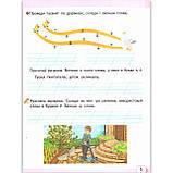 Зошит для письма і розвитку мовлення 1 клас Частина 2 До букваря Пономарьової К. Авт: Паладій Л. Вид: Сиция, фото 7