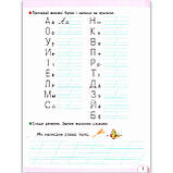 Зошит для письма і розвитку мовлення 1 клас Частина 2 До букваря Пономарьової К. Авт: Паладій Л. Вид: Сиция, фото 3