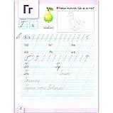 Зошит для письма і розвитку мовлення 1 клас Частина 2 До букваря Пономарьової К. Авт: Паладій Л. Вид: Сиция, фото 4