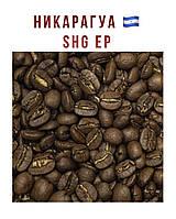 НИКАРАГУА - Nicaragua SHG EP свежеобжаренный кофе в зёрнах
