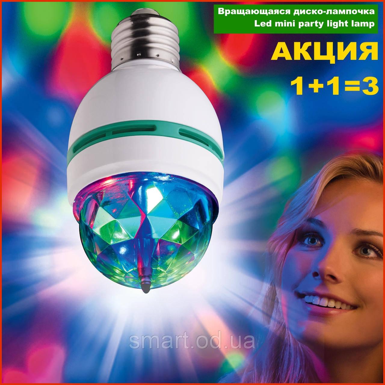 Карнавальна обертається диско лампочка хамелеон Led mini party light lamp гірлянда для святковий куля