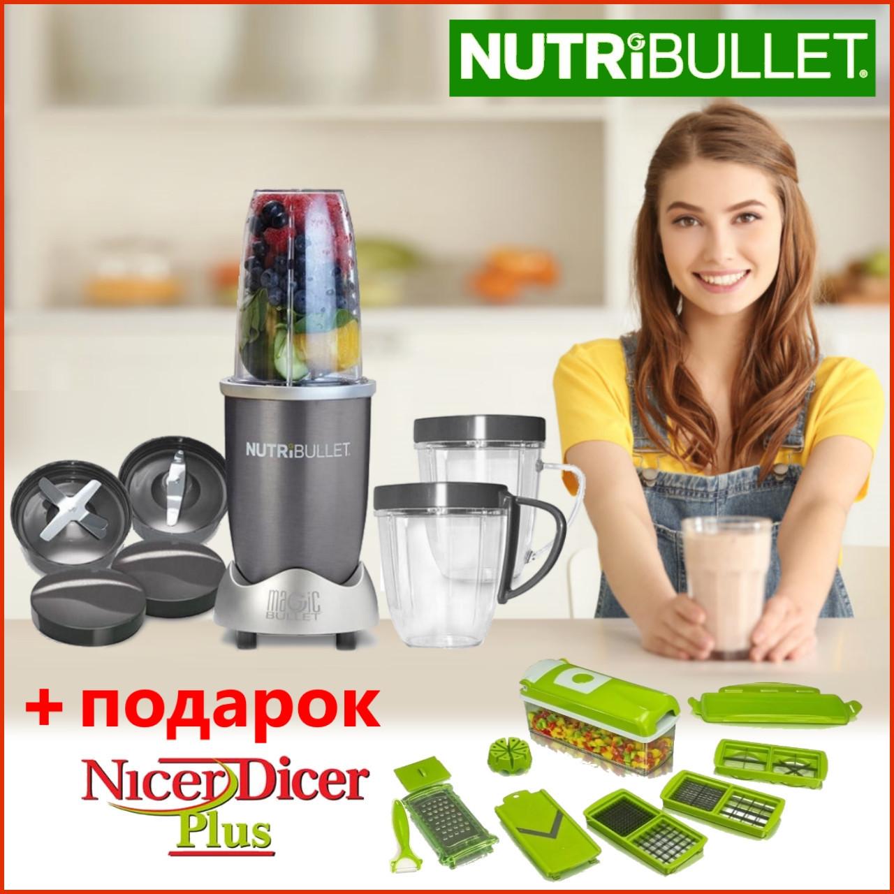 Блендер Nutribullet / Magic Bullet 600 W - Пищевой экстрактор / комбайн / Измельчитель реплика