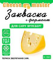 Закваска для сыра Ярлсберг на 100л молока