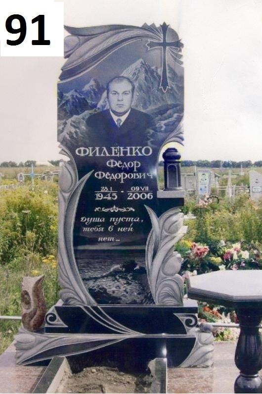 Одинарний чоловічий пам'ятник з квітами з граніту на могилу