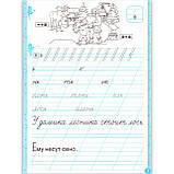 Тетрадь для письма и развития речи 1 класс 2 часть Авт: Вашуленко О. Изд: Освіта, фото 5