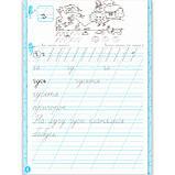 Тетрадь для письма и развития речи 1 класс 2 часть Авт: Вашуленко О. Изд: Освіта, фото 6