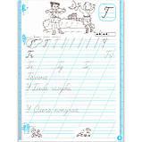 Тетрадь для письма и развития речи 1 класс 2 часть Авт: Вашуленко О. Изд: Освіта, фото 7
