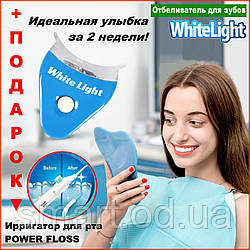 Безпечна система для відбілювання зубів відбілювач White Light (Вайт Лайт) відбілювання в домашніх умовах