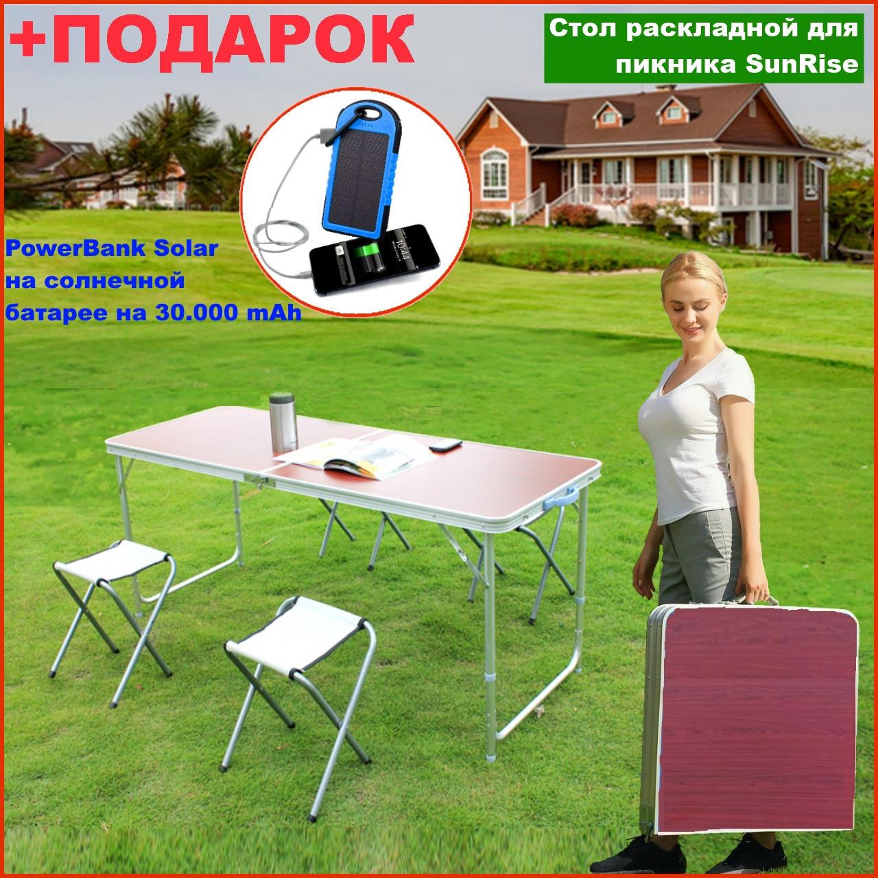 Посилений туристичний розкладний стіл SunRise для пікніка переносний з 4 стільцями валізу Folding Table